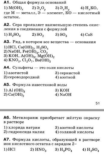 контрольная работа по химии 8 класс 1 четверть с ответами