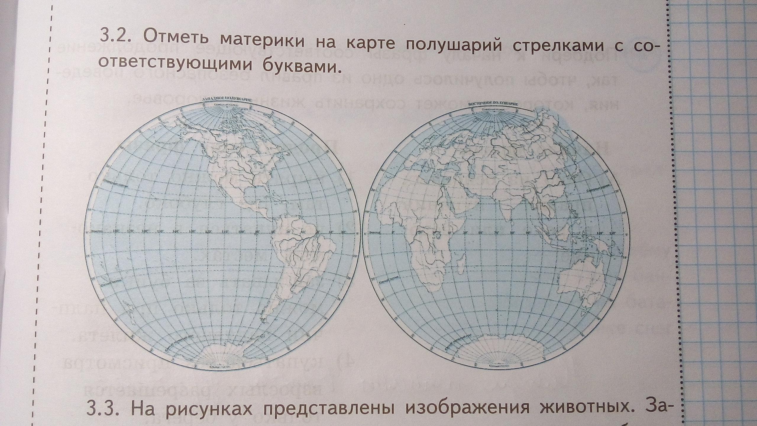 Отметь материки на карте полушарий стрелками с соответствующими буквами. Помогите пожалуйста.