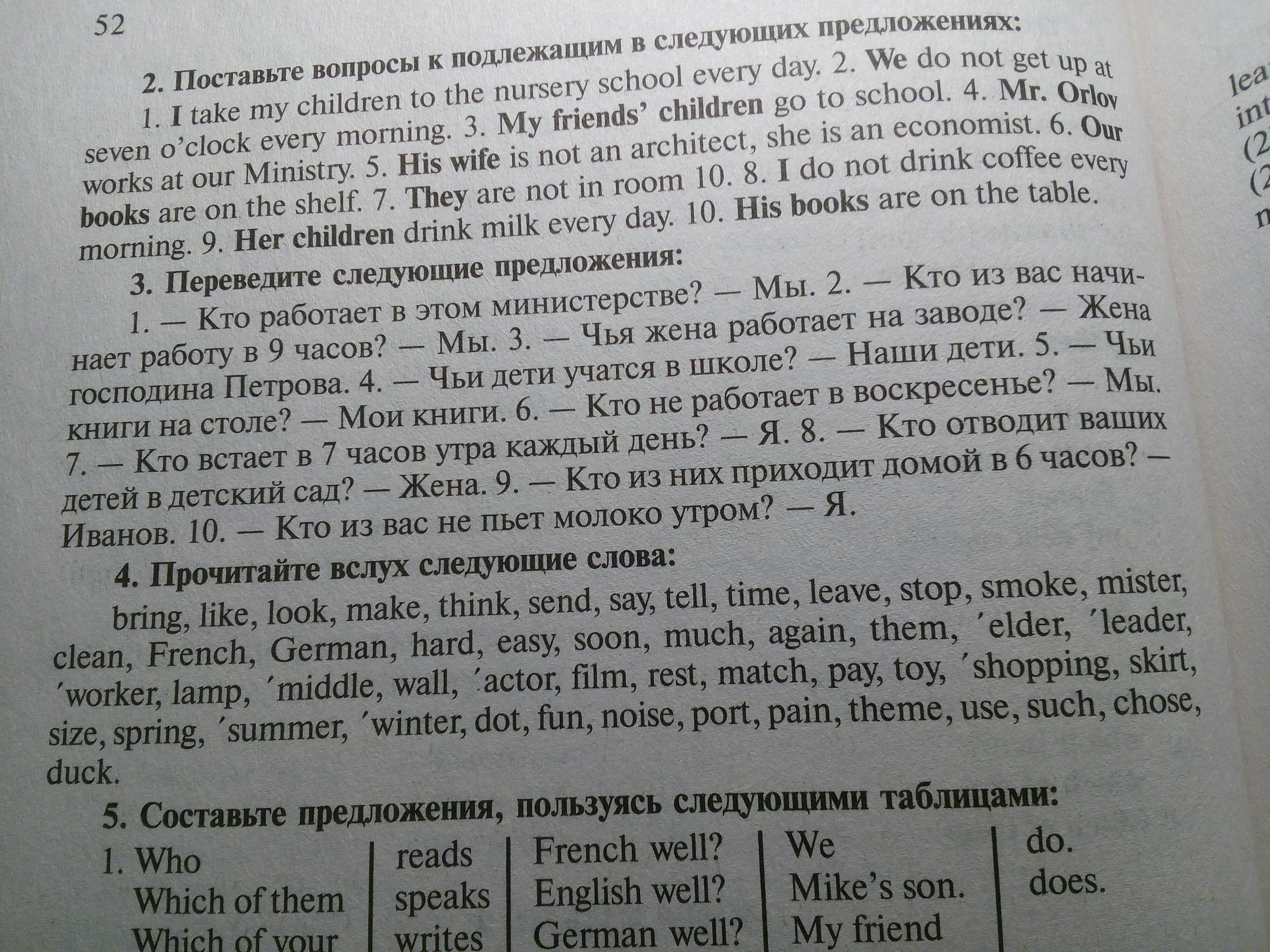 Помогите перевести предложения