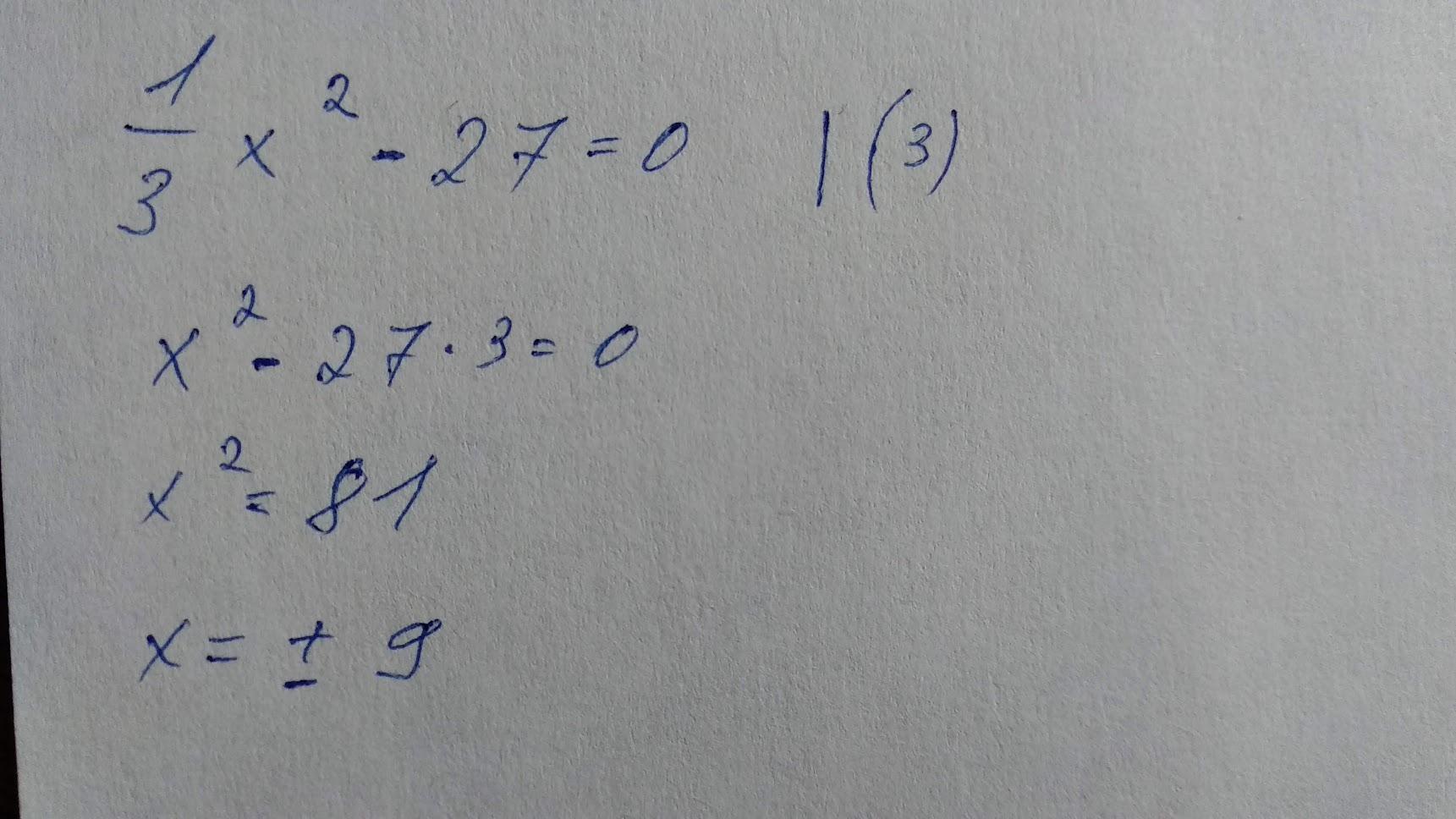 1/3 x во 2 - 27=0 Решите