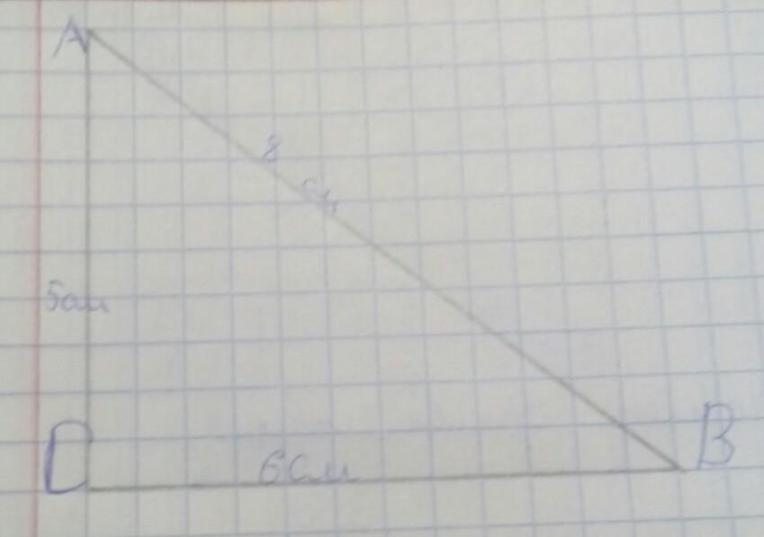 Найдите периметр треугольника со сторонами A -8 см В-6 см С-5 см