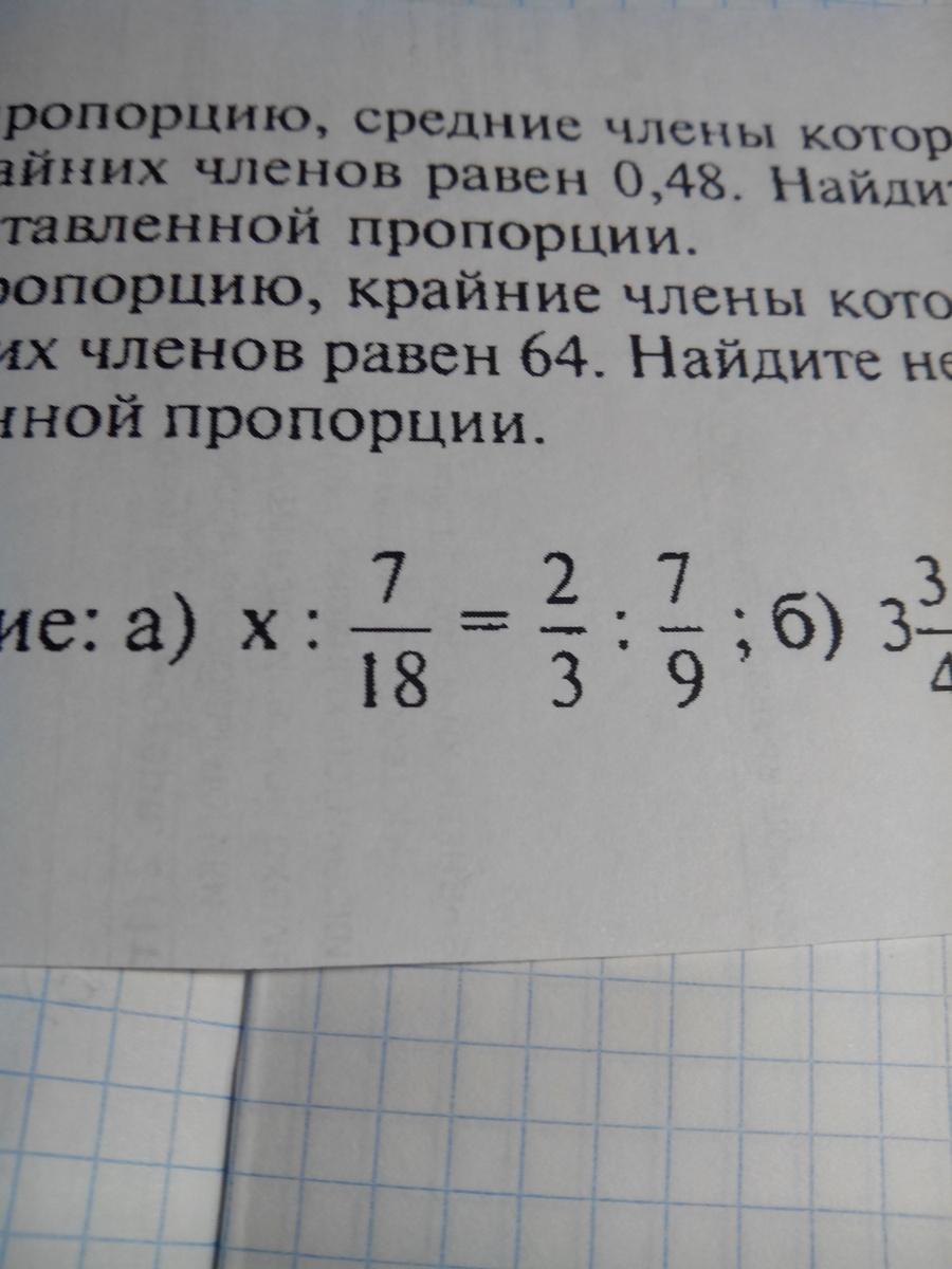 Изображение к вопросу Помогите решить уравнение