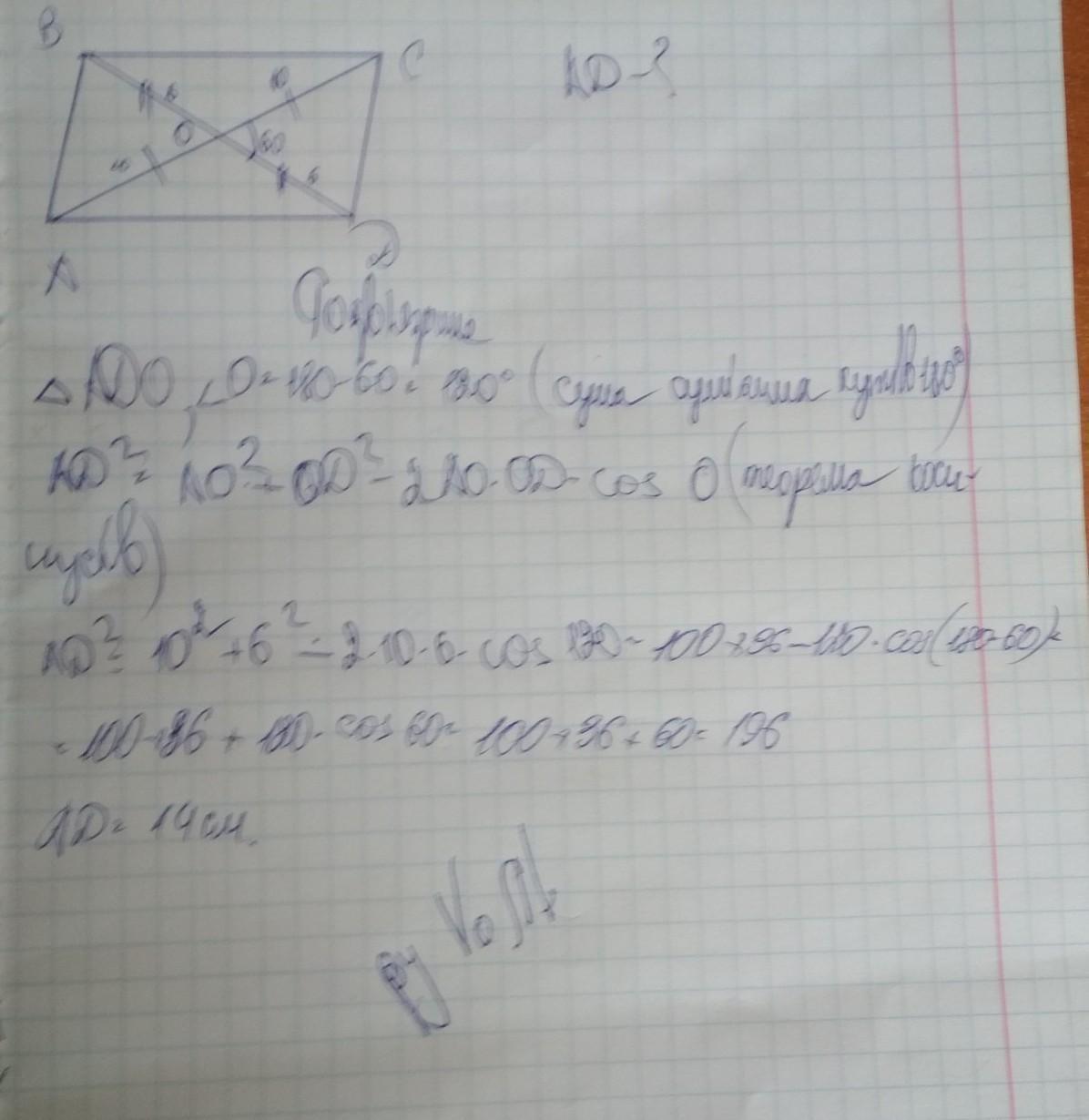 Кут між діагоналями паралелограма дорівнює 60
