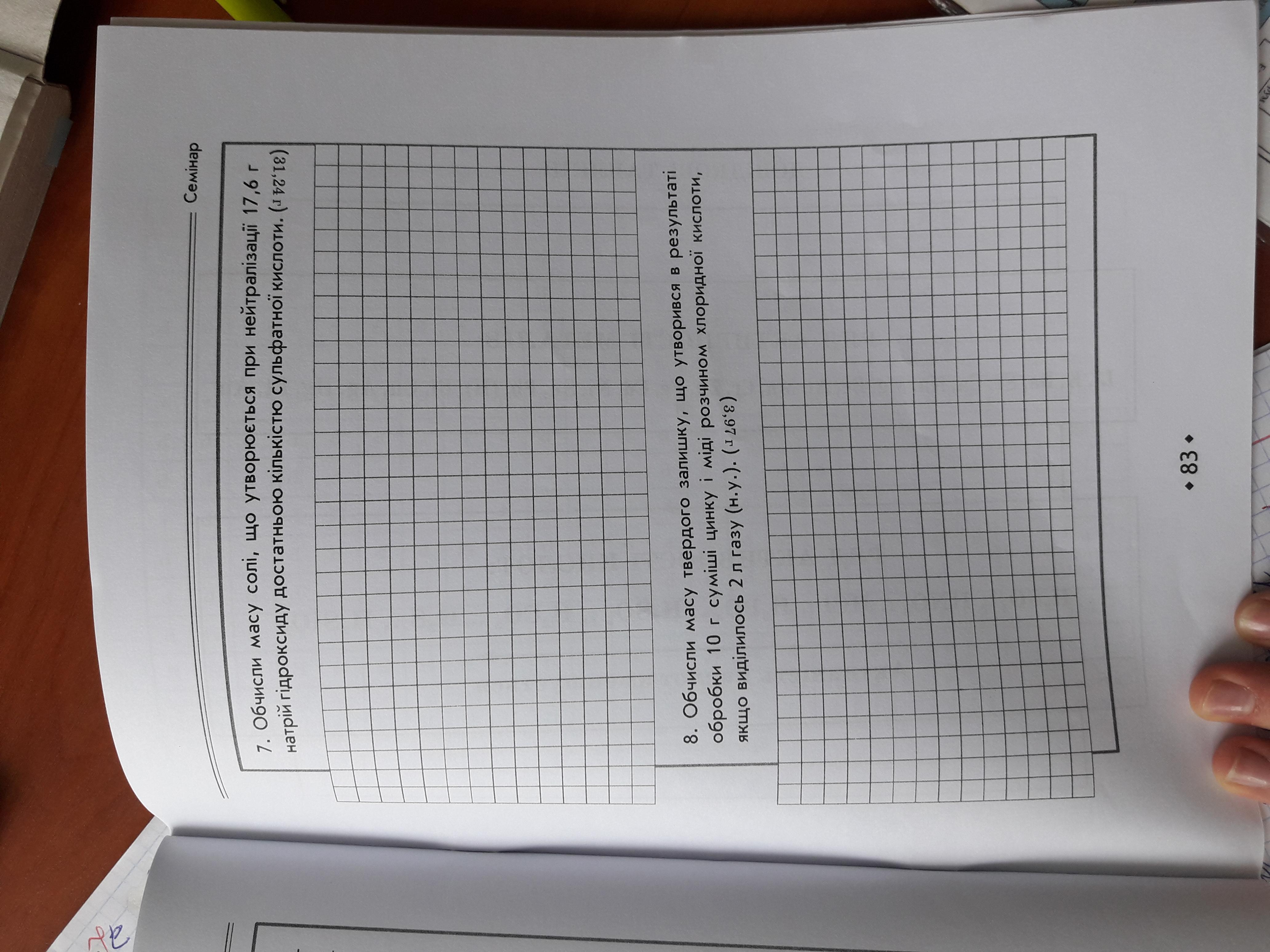 Допоможуть будь-ласка з 8 завданням.