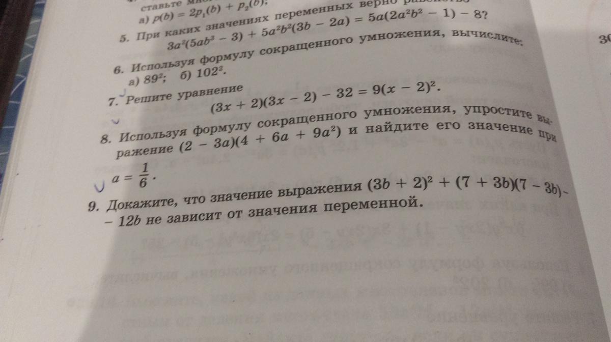 Алгебра класс Мордкович Домашняя контрольная работа номер  Загрузить jpg