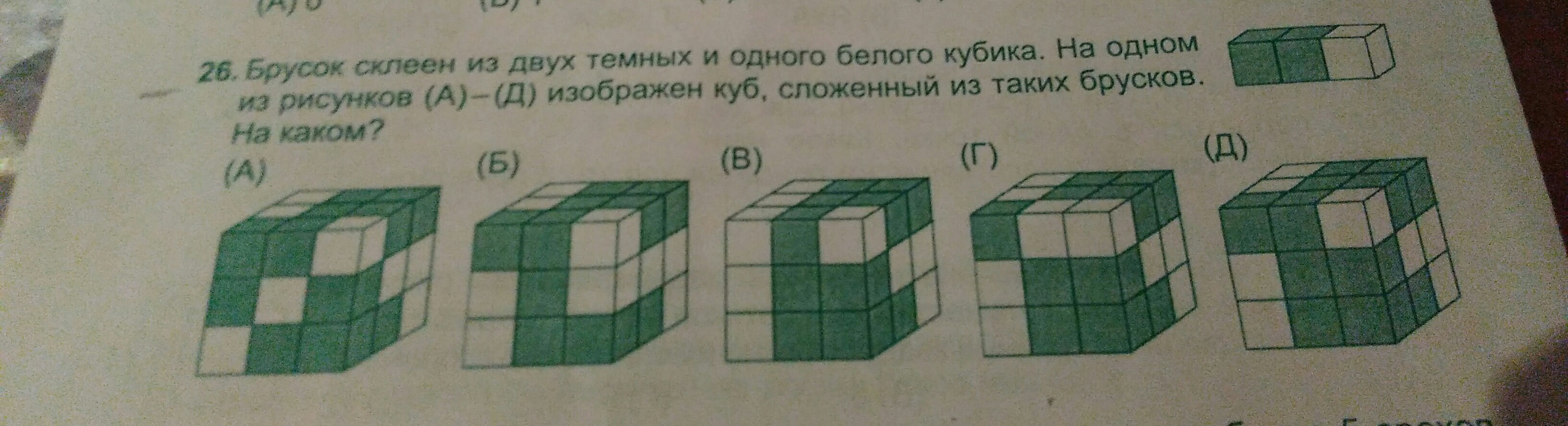 На одном из рисунков изображен куб