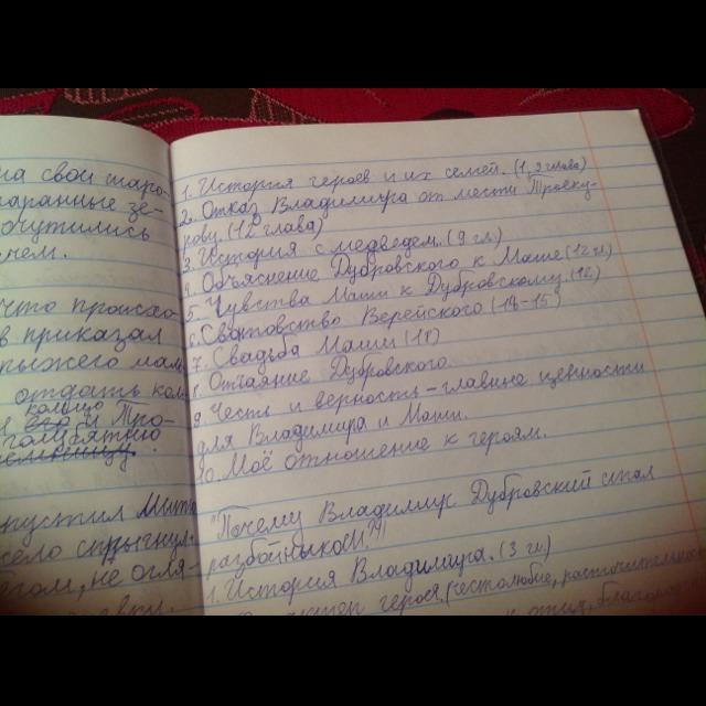 Сочинение на тему дубровский 7 класс