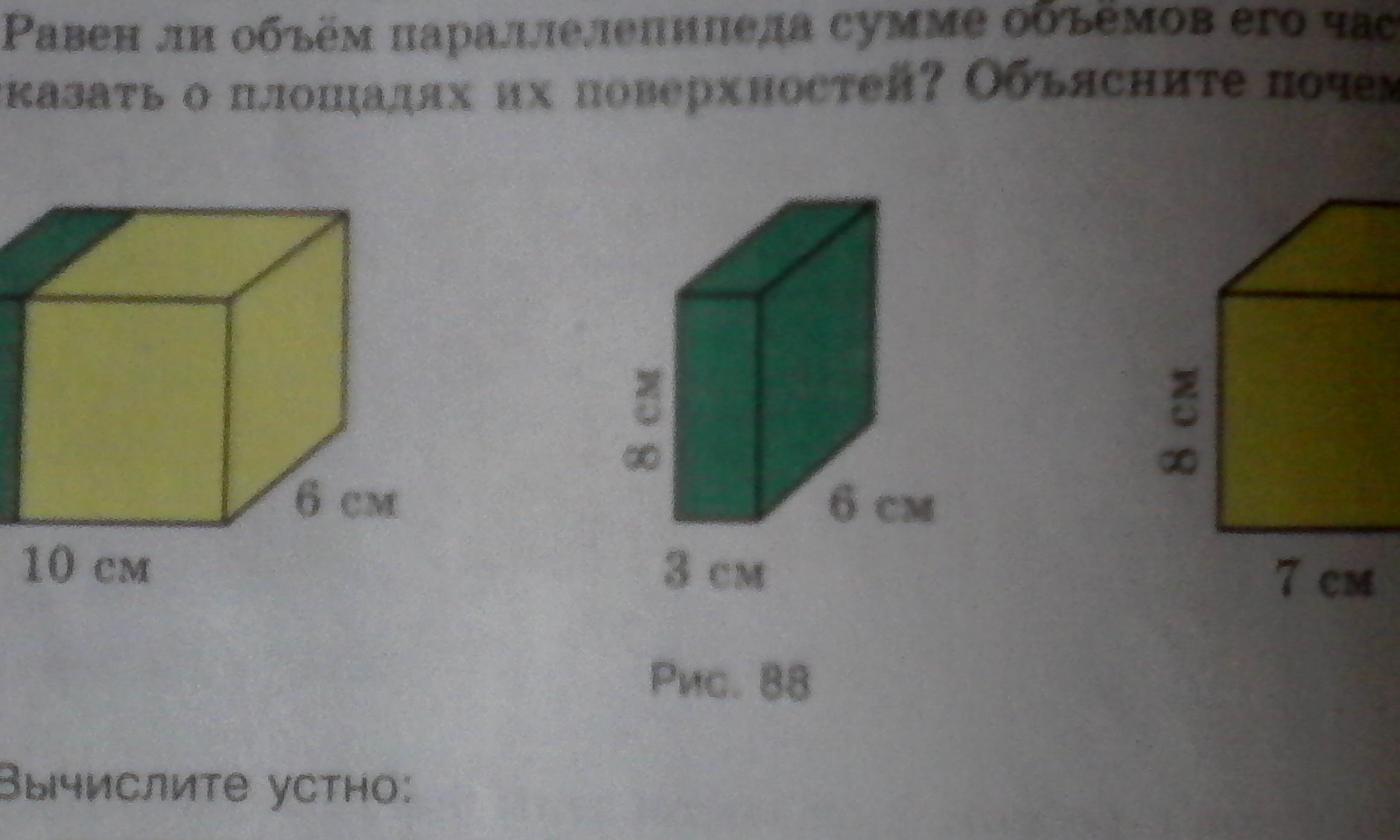 Объем и площадь параллелепипеда