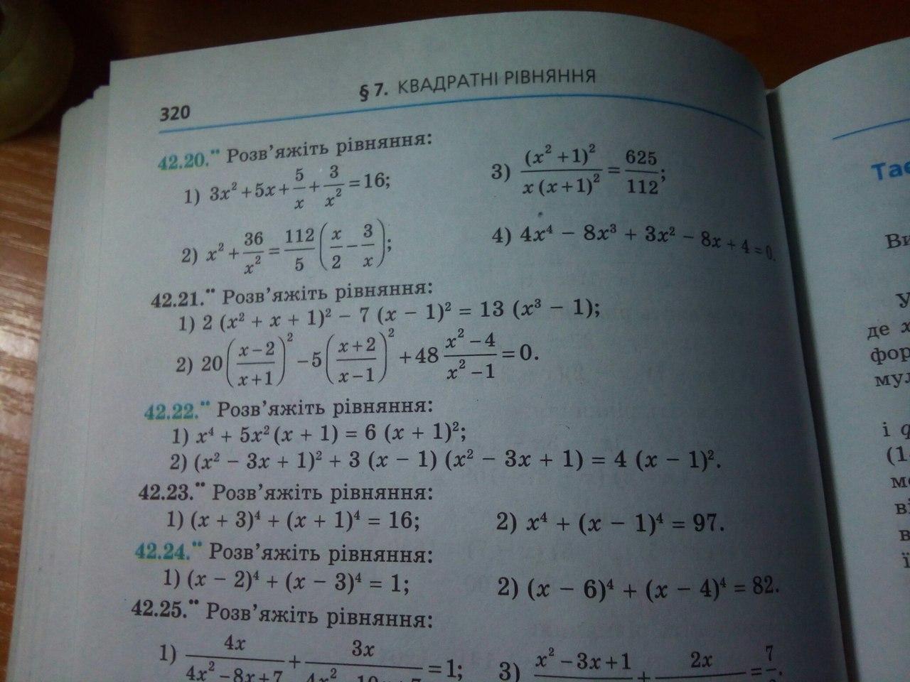 Х 6 20 решить задачу составить и решить задачу 4 класс