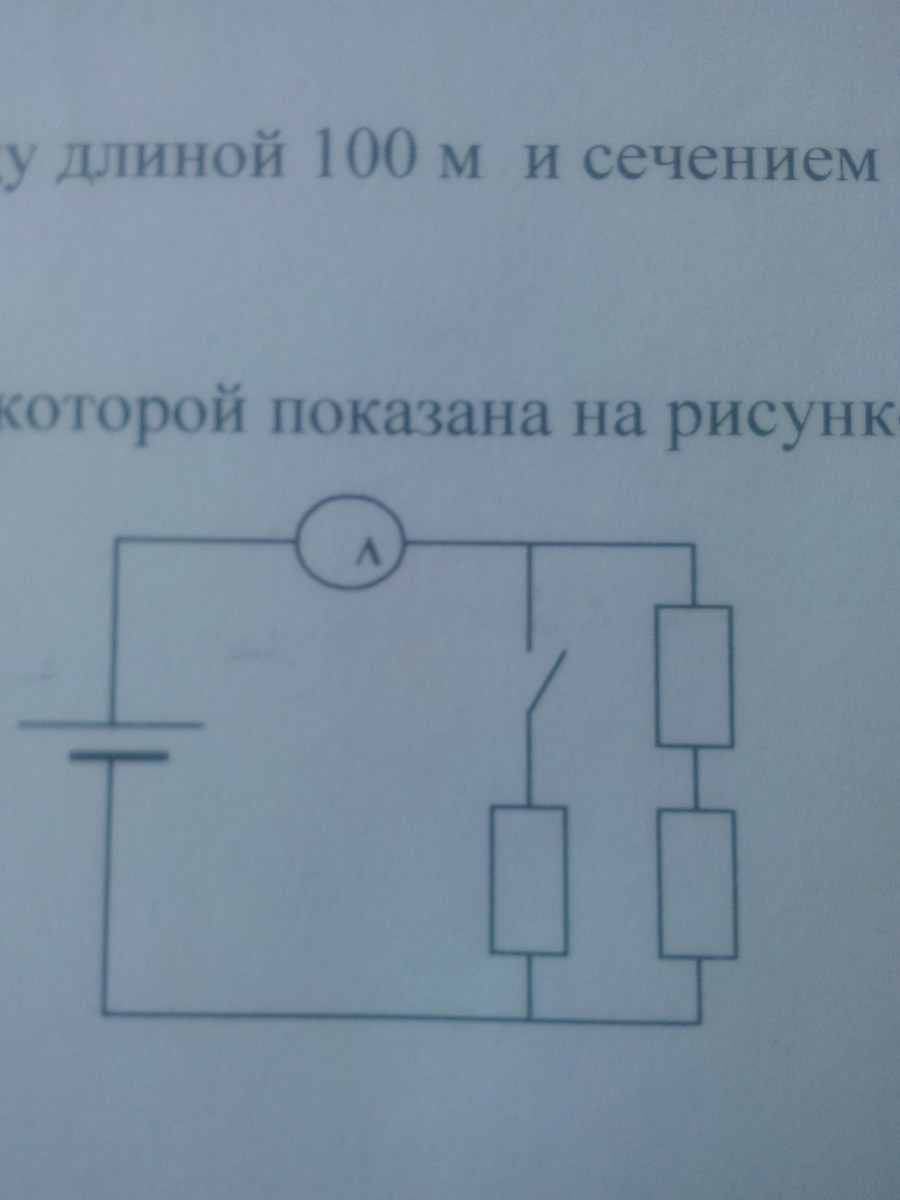 Цепь схема которой показана на рисунке фото 165