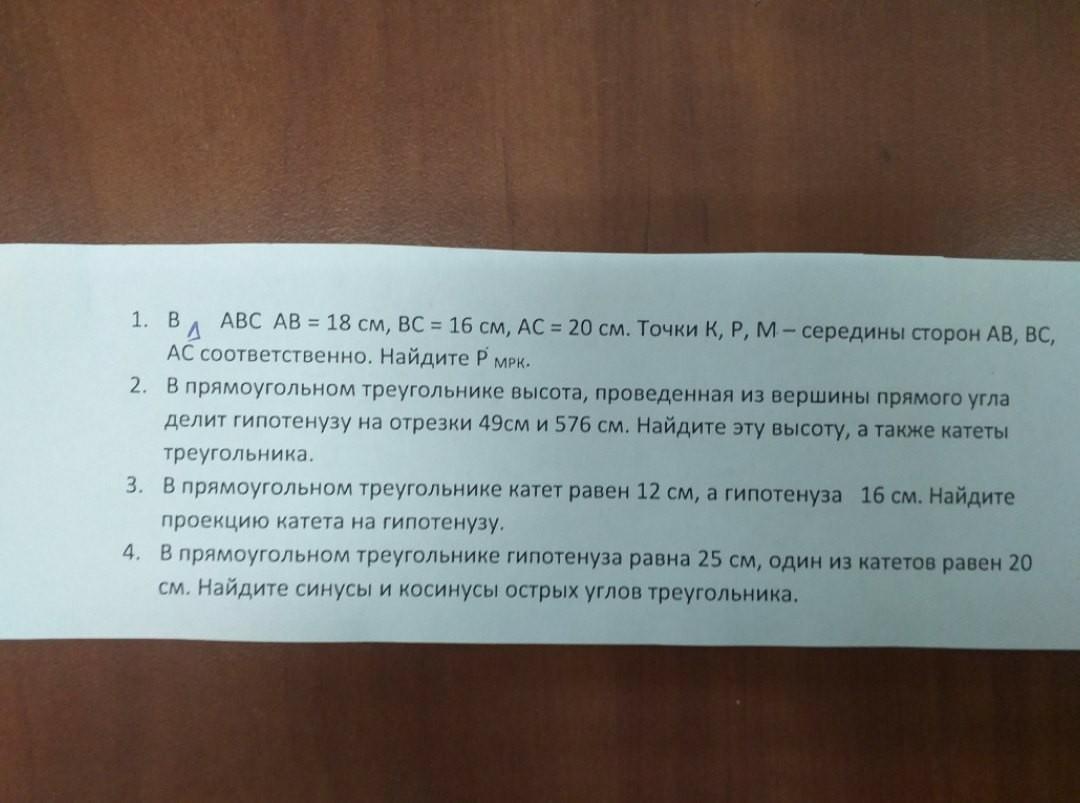 В треугольнике abc ab=18см bc= 16см ac=20см