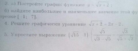 Помогите пожалуйста решить номер 5