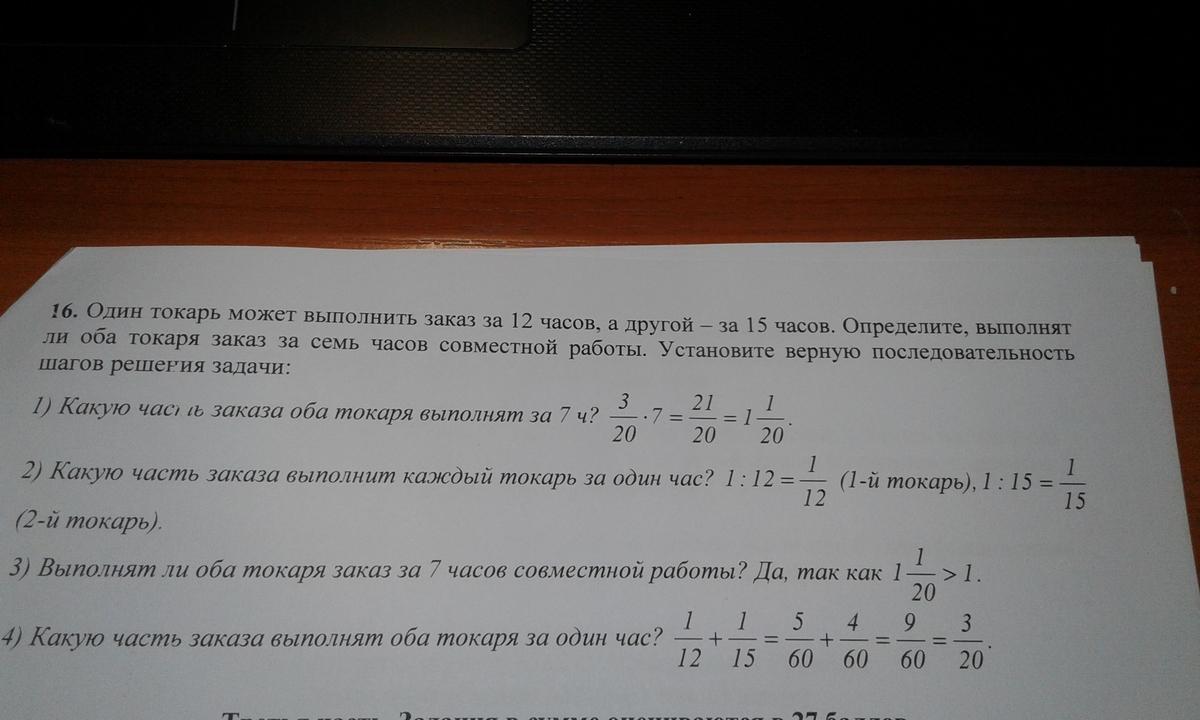 Решение задачи два токаря алгоритм решения задач по химии с5 егэ