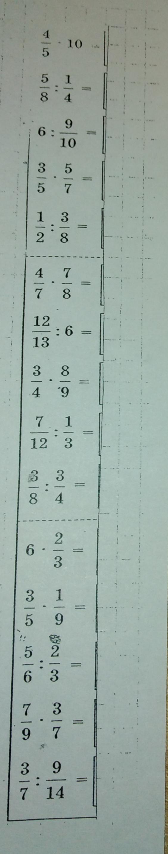 Помогите 5 класс только ответы