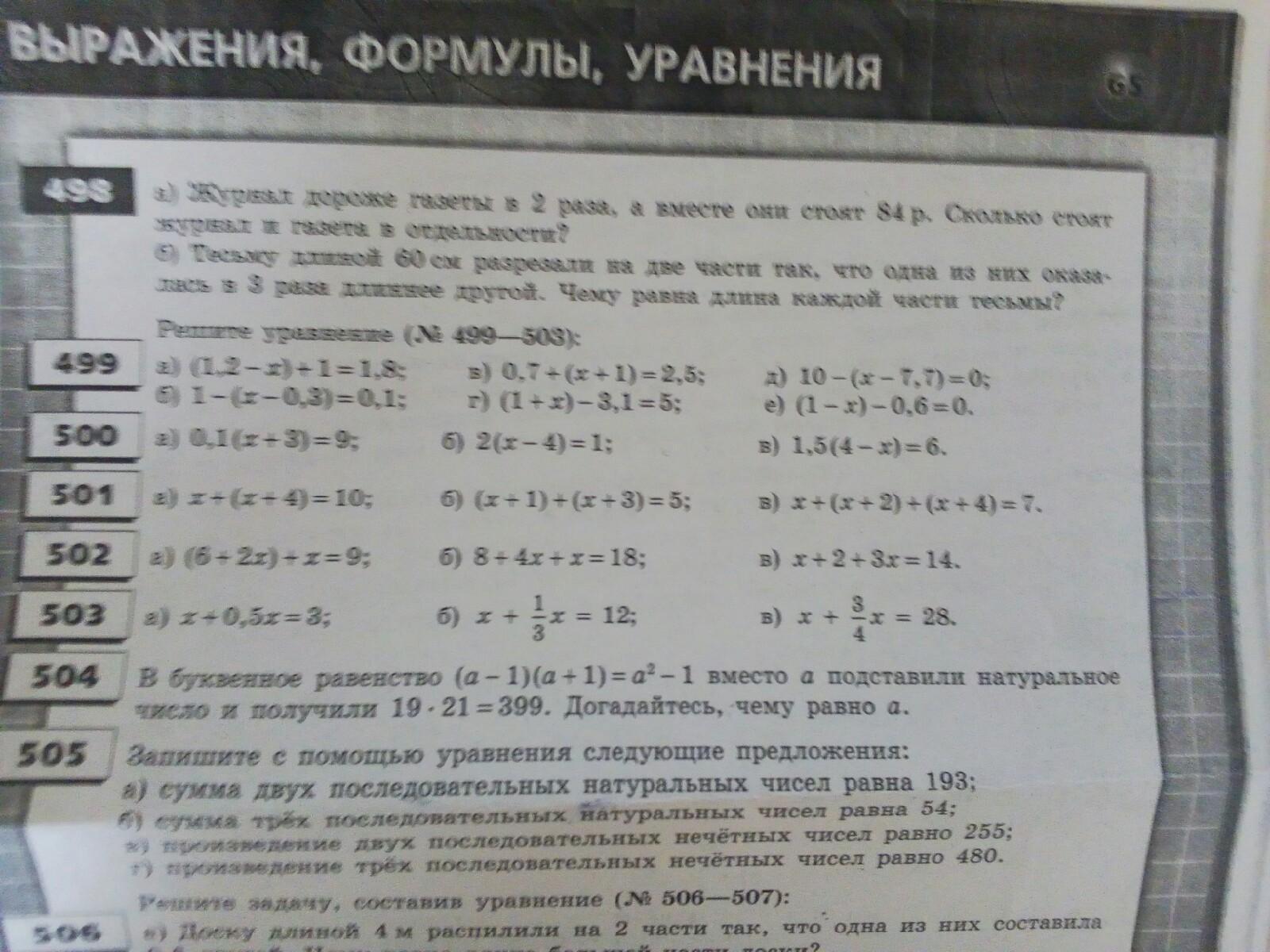 Решите пожалуйста уравнения 500