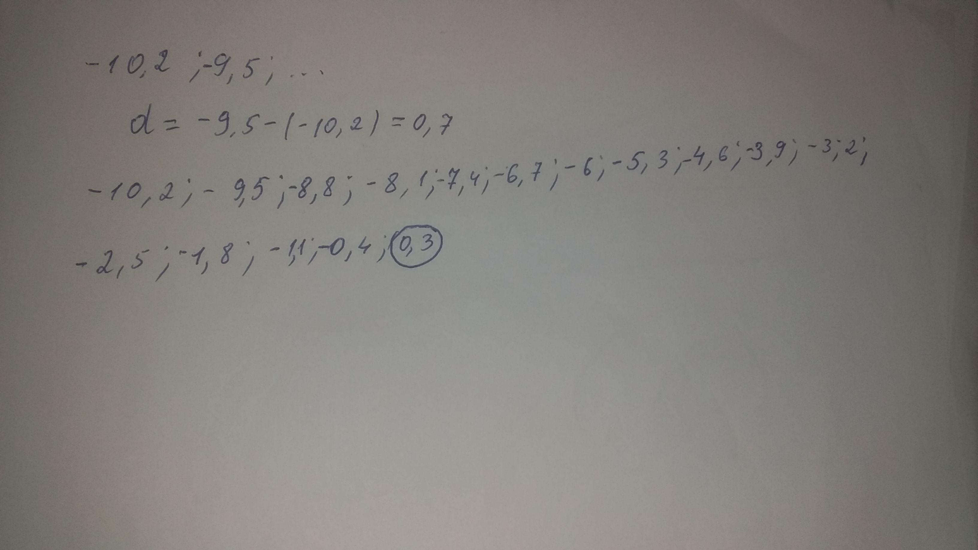 Найдите первый положительный член арифметической