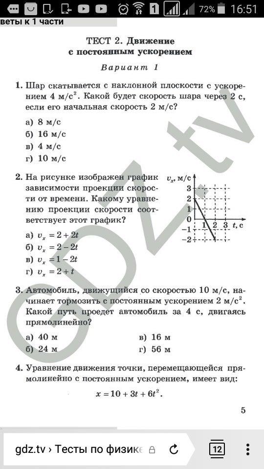Помогите с физикой!