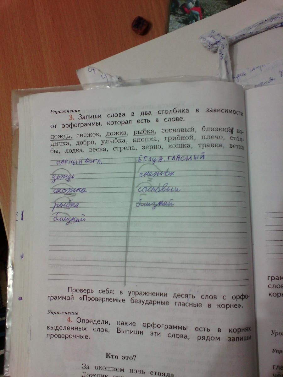 решебник пишем грамотно 2 класс кузнецова ответы
