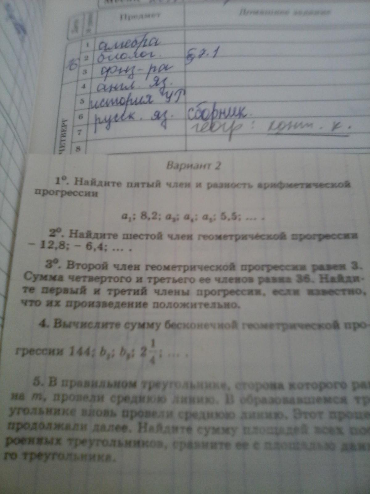 pyatiy-chlen