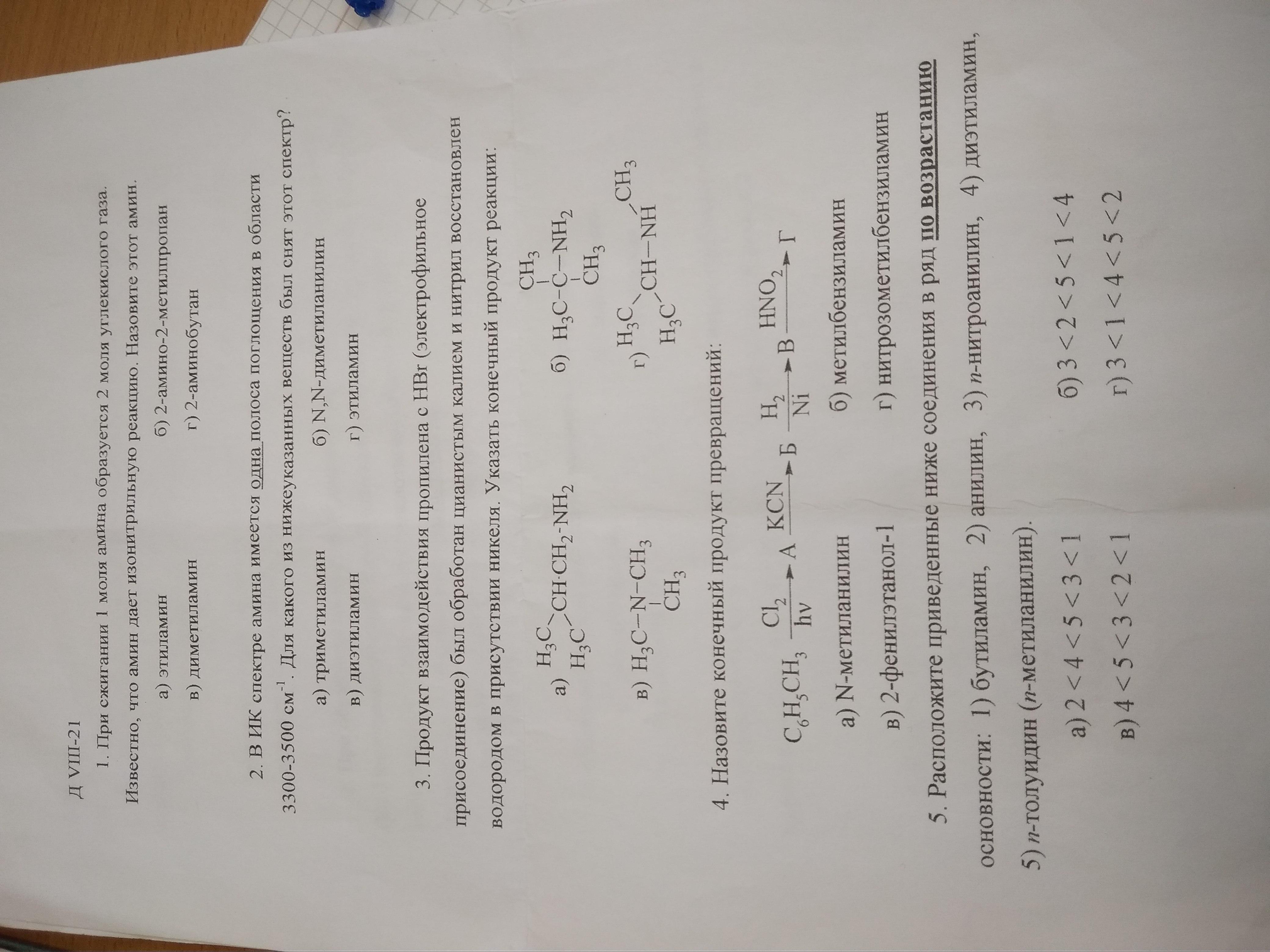 Решите пжлст. химия. Амины