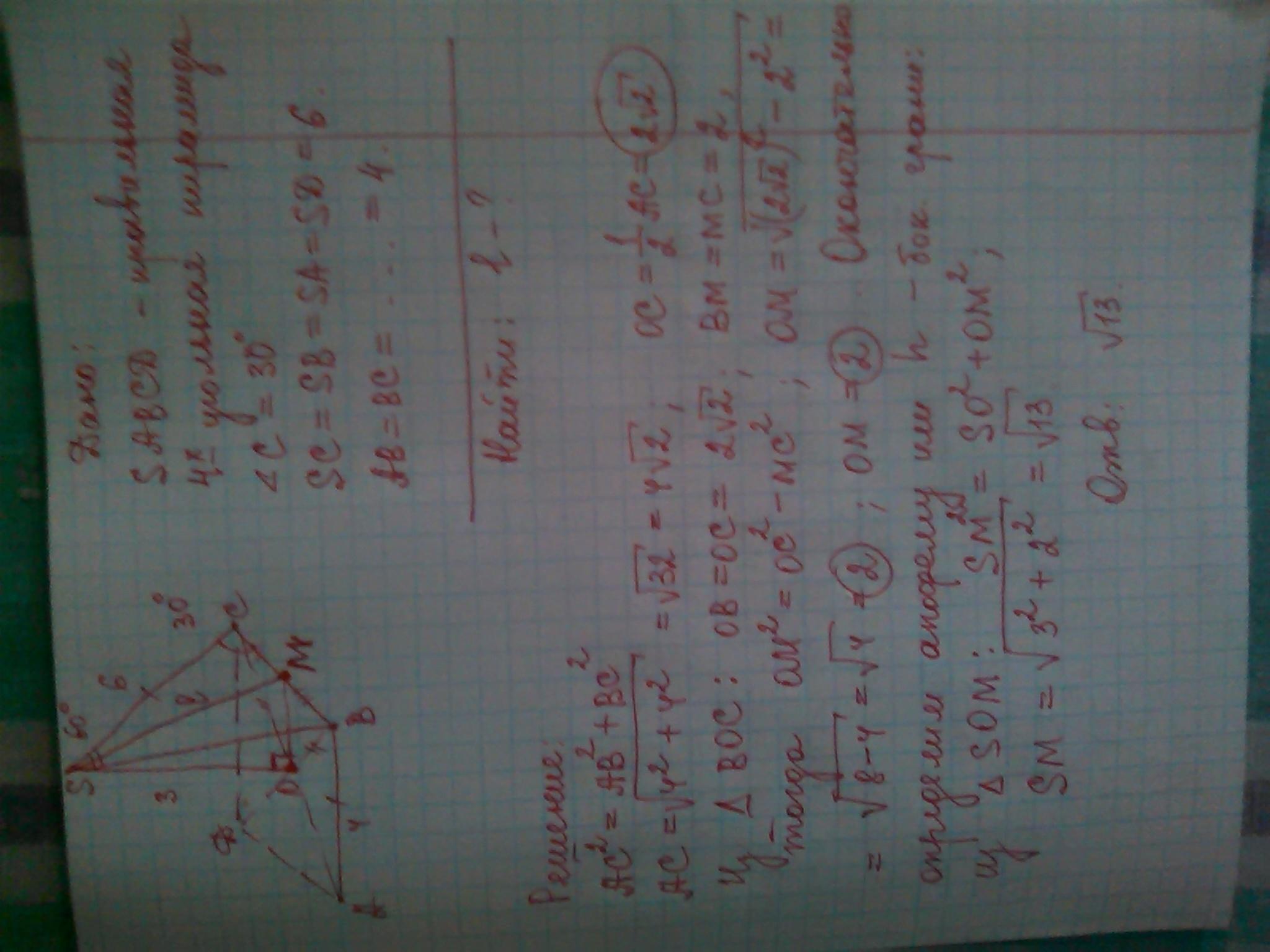Сторона основания в правильной четырехугольной