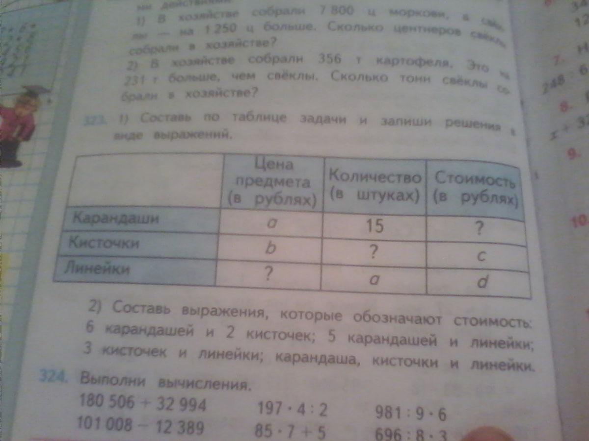 Решение задач в таблице 4 класс математика задачи решить задачи сейчас