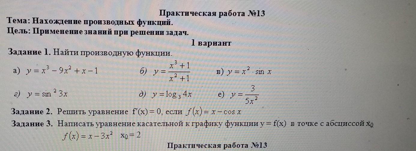 Помогите пожалуйста, алгебра 10 класс