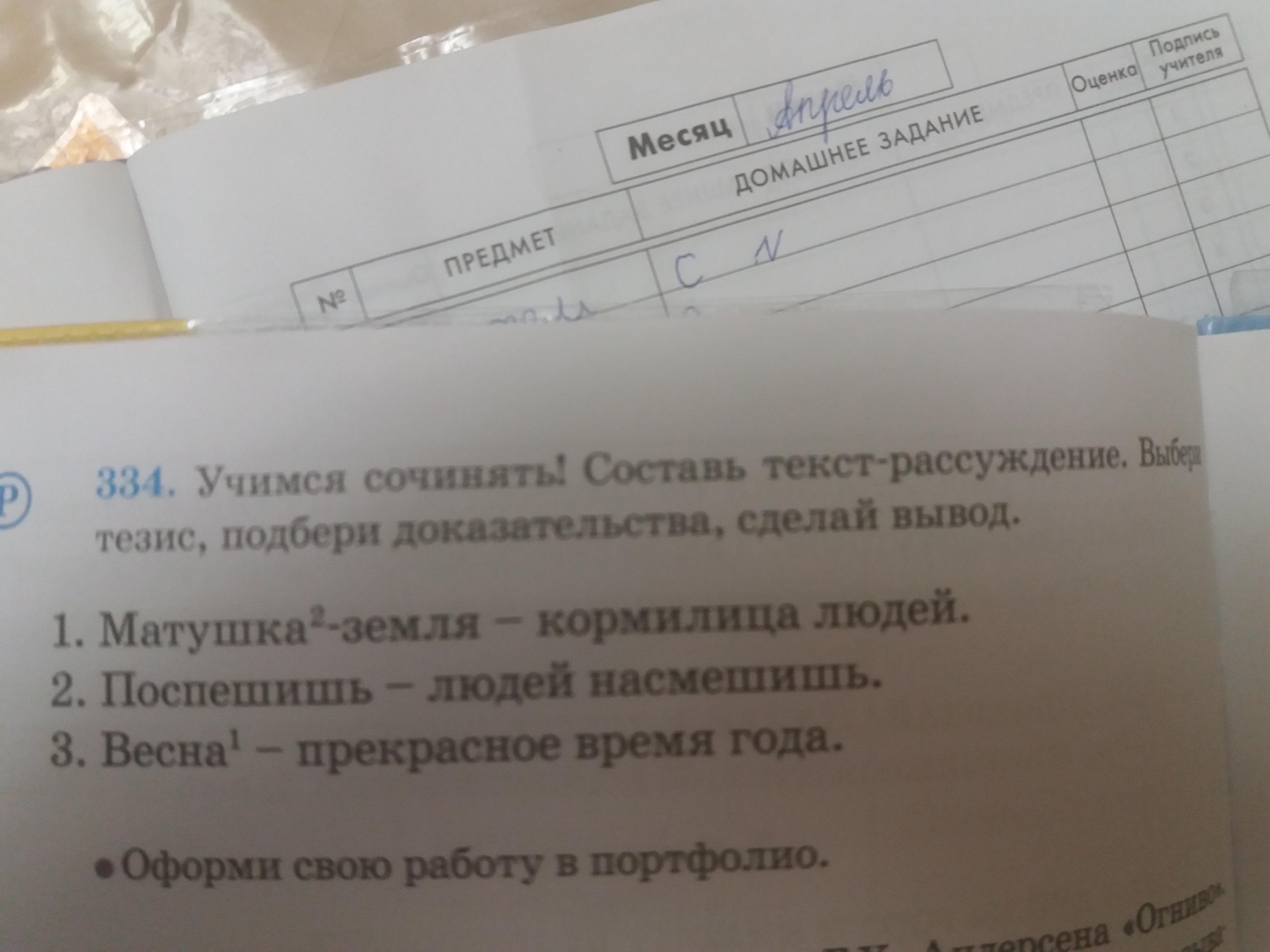 rassuzhdenie-sochinenie-matushka-zemlya-kormilitsa-lyudey