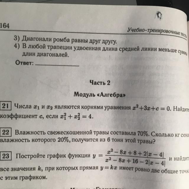 Числа x1 и x2 являются корнями уравнения