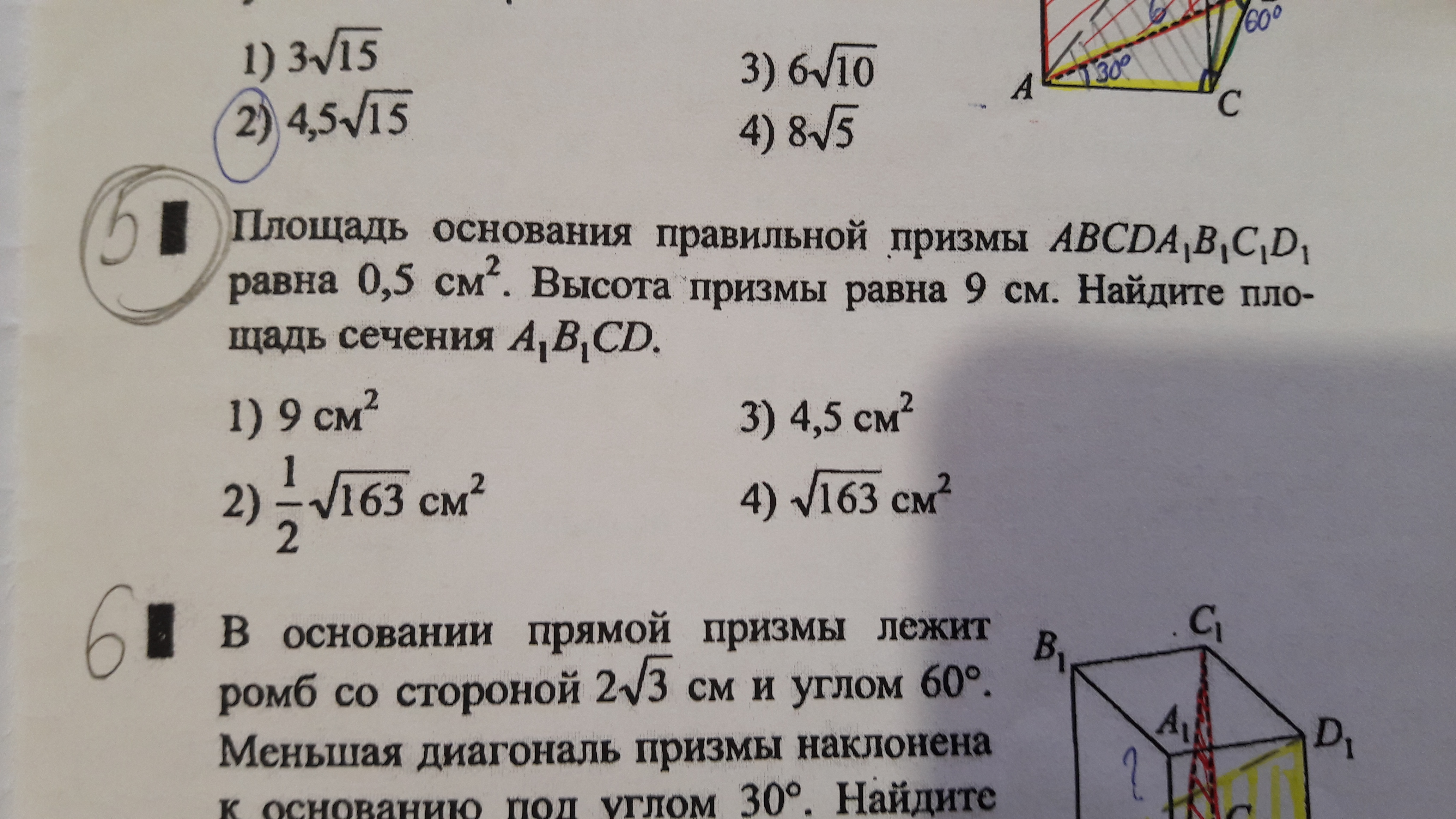 Помогите решить номер 5,пожалуйста. С подробным решением и можно рисунок к задаче,пожалуйста.