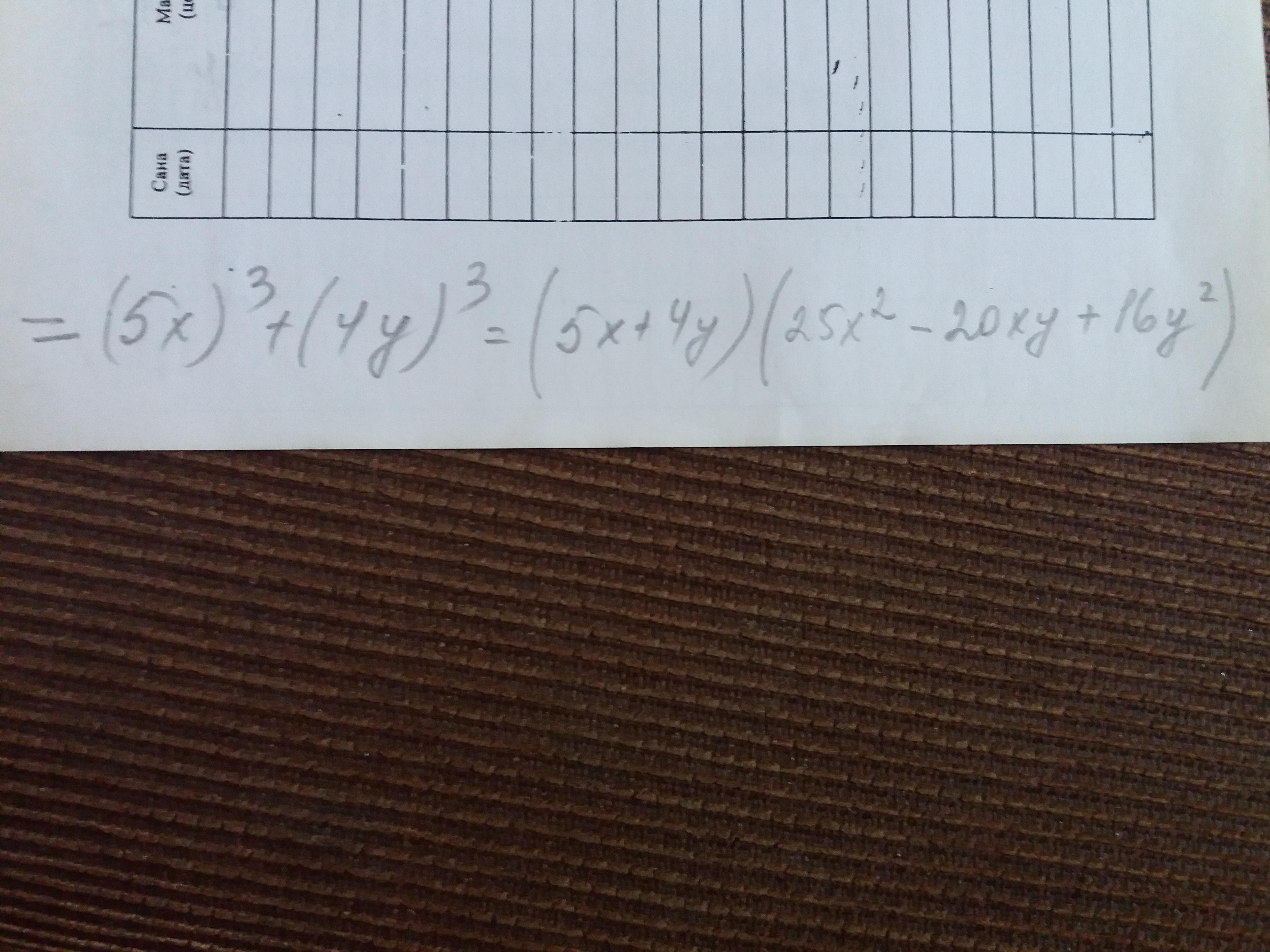 Разложитье на множители 125х^3+64у^3