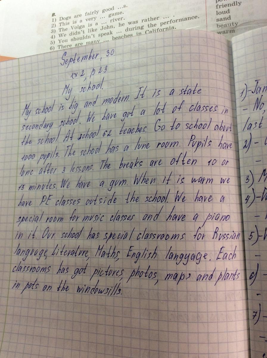 Сочинение на английском языке про школу 8 класс