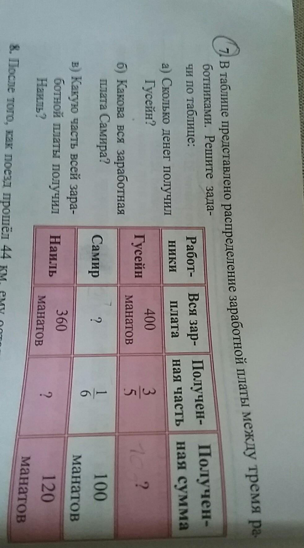 В таблице представлено распределение заработной платы между тремя работниками Решите задачу по таблице