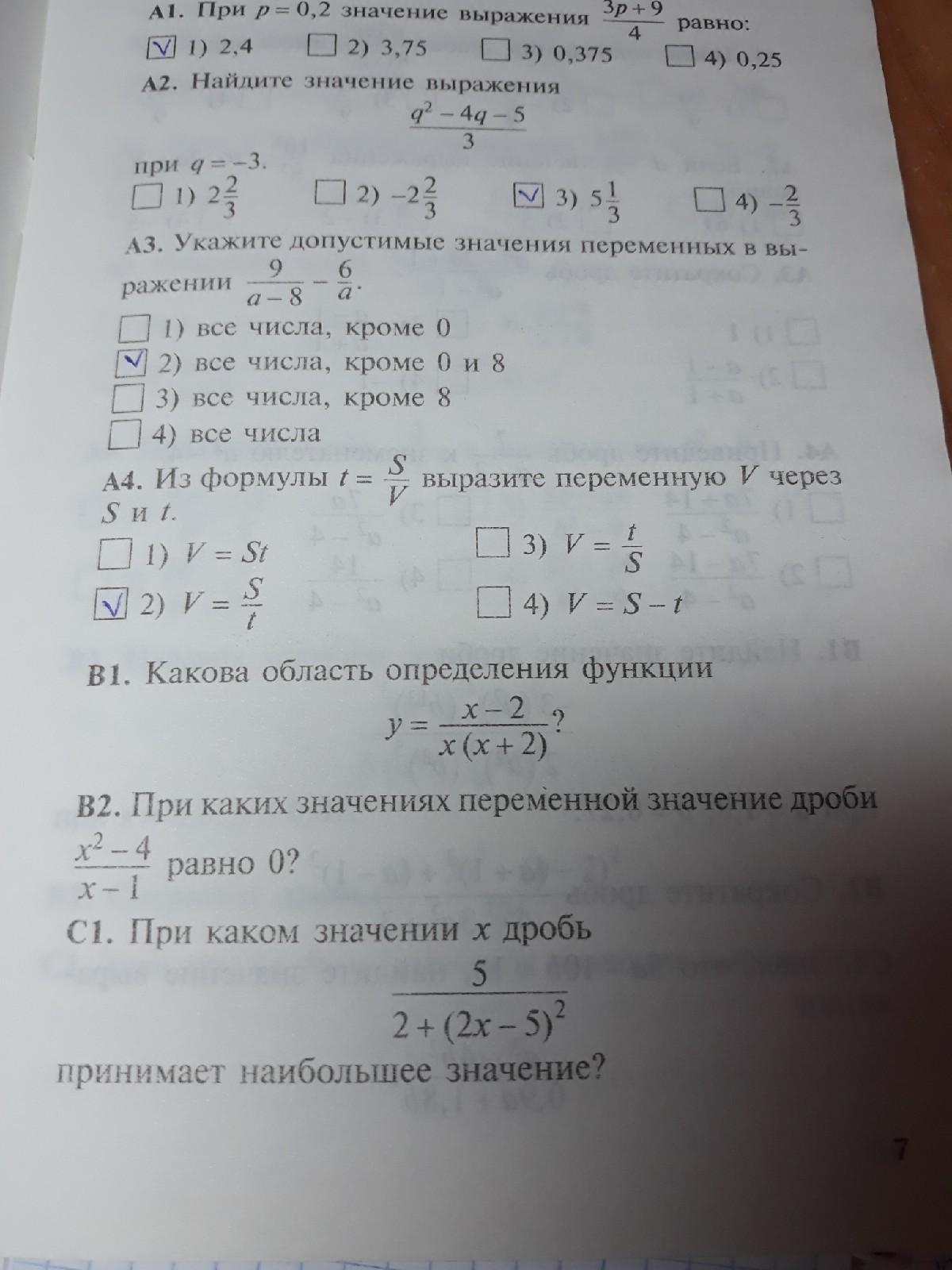 Решите пожалуйста С1