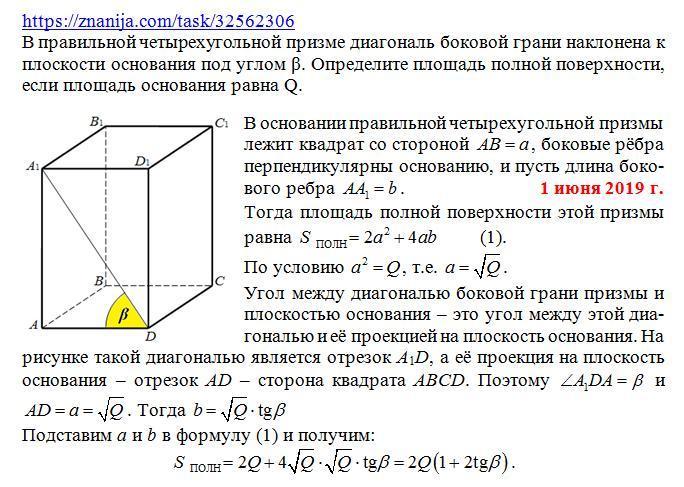 В правильной четырехугольной призме диагональ