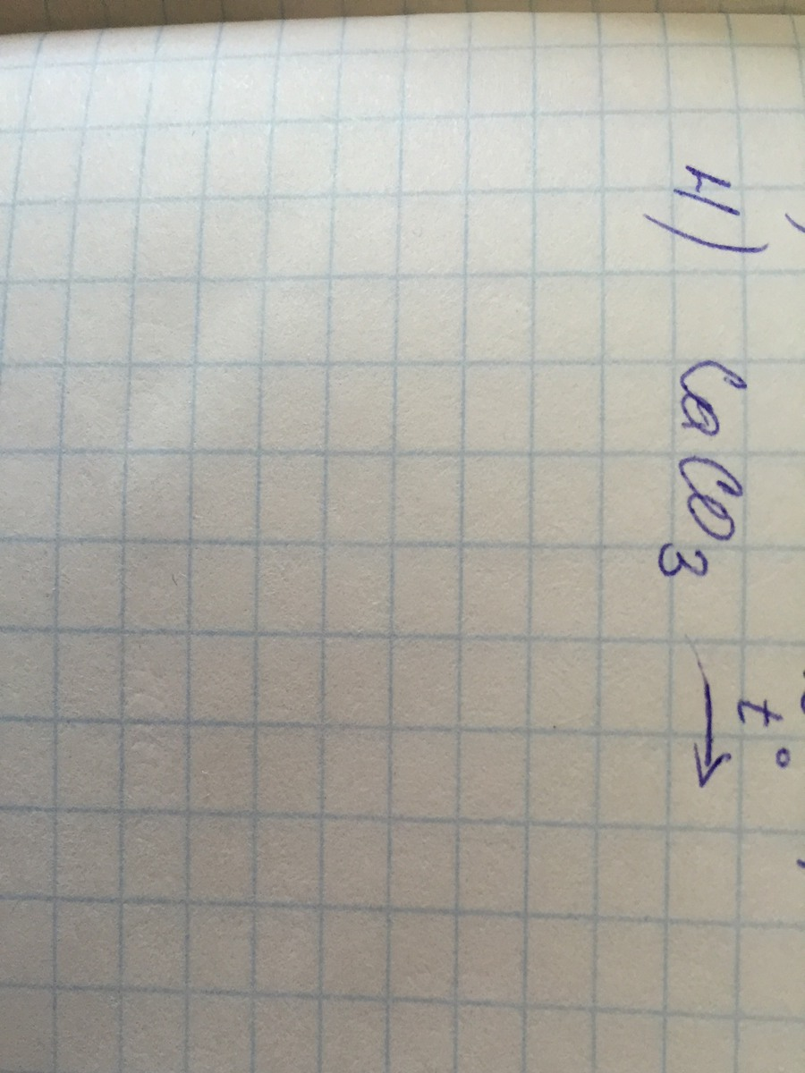 Caco3 задача решить физика i решение задач генденштейн 7 класс