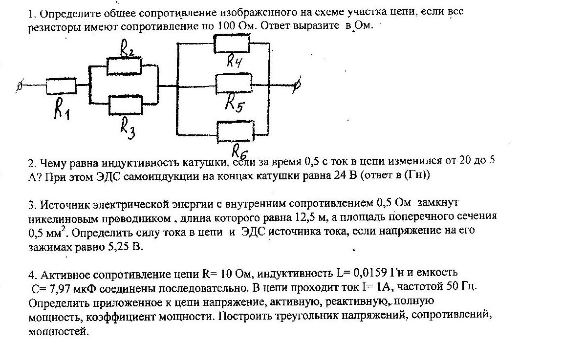 293Цепь с емкостным сопротивлением изображает схема