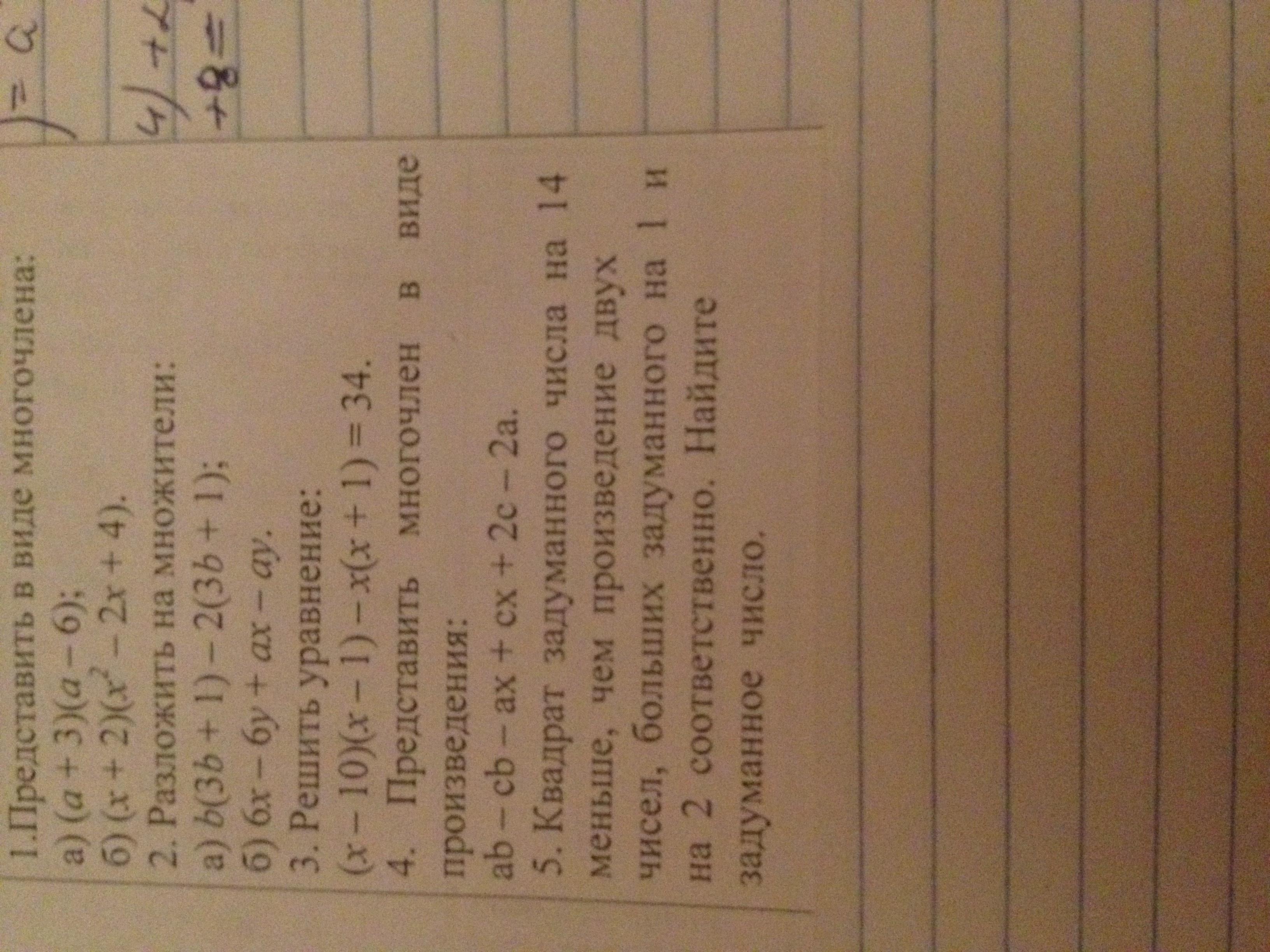 50 Баллов!!!!  Помогите с алгеброй. Все задания! Загрузить jpeg