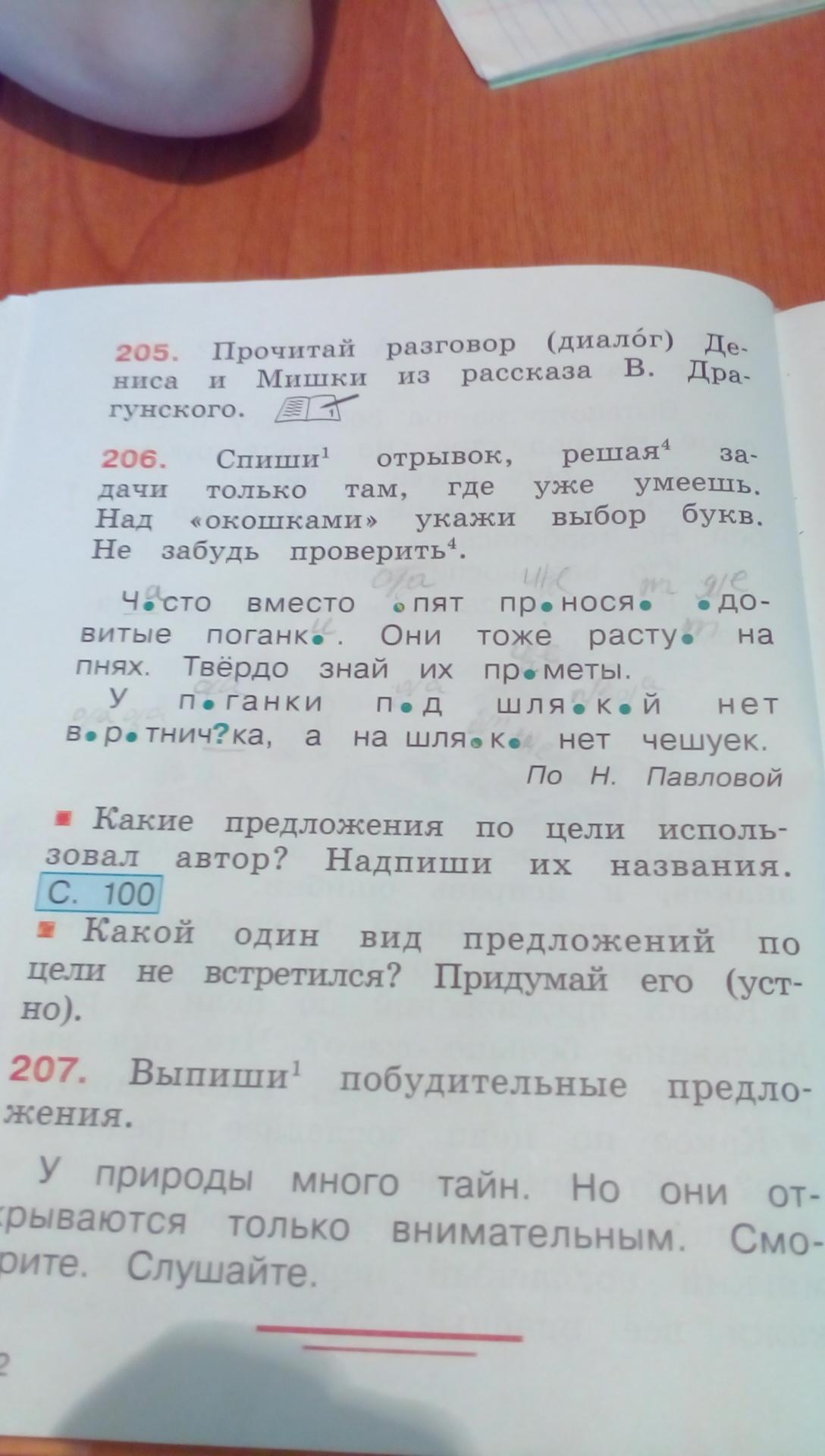 Русскому приложение по языку класс 2