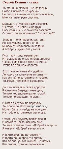 Стих может быть меня ты не жалеешь