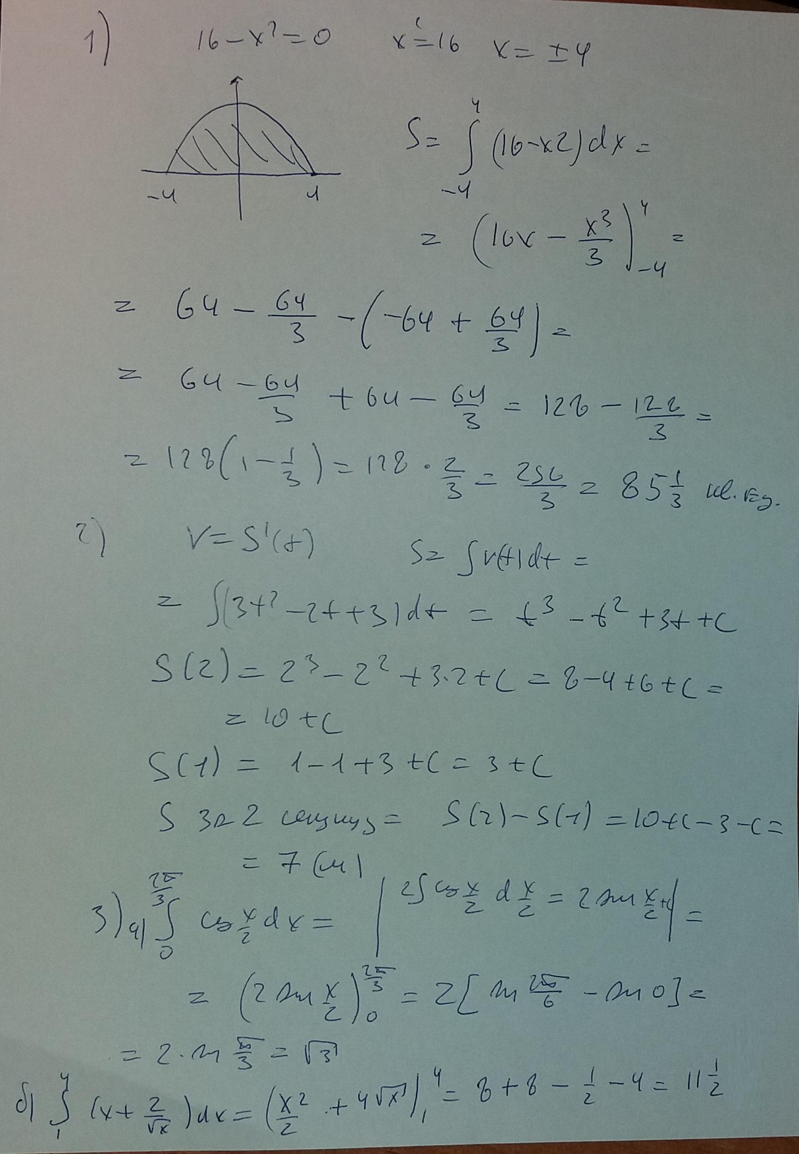 (10-11 класс) 1 курс Математика, помогите.