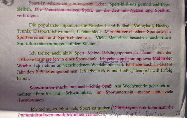 Рассказ о футболе с переводом на немецкий