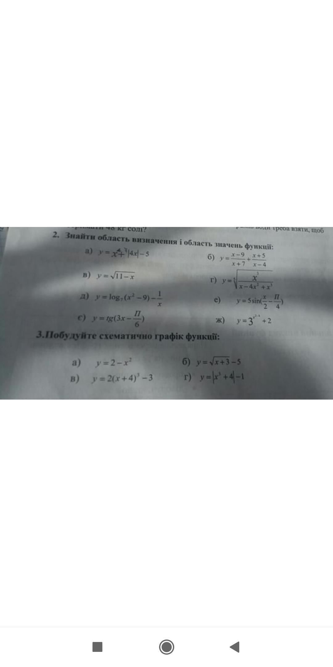 Напишите пожалуйста области значений функции к