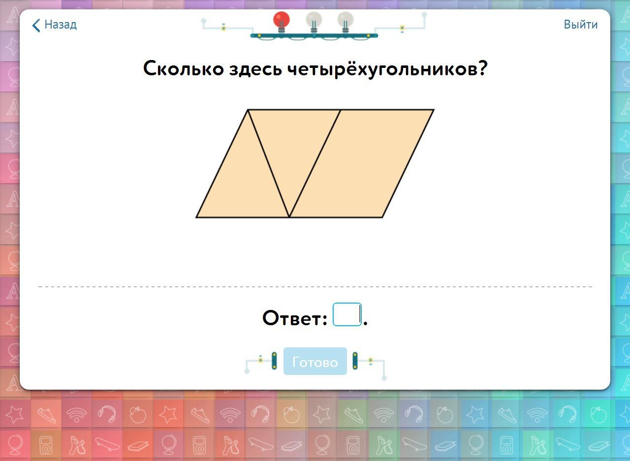 Сколько здесь четырёхугольников?