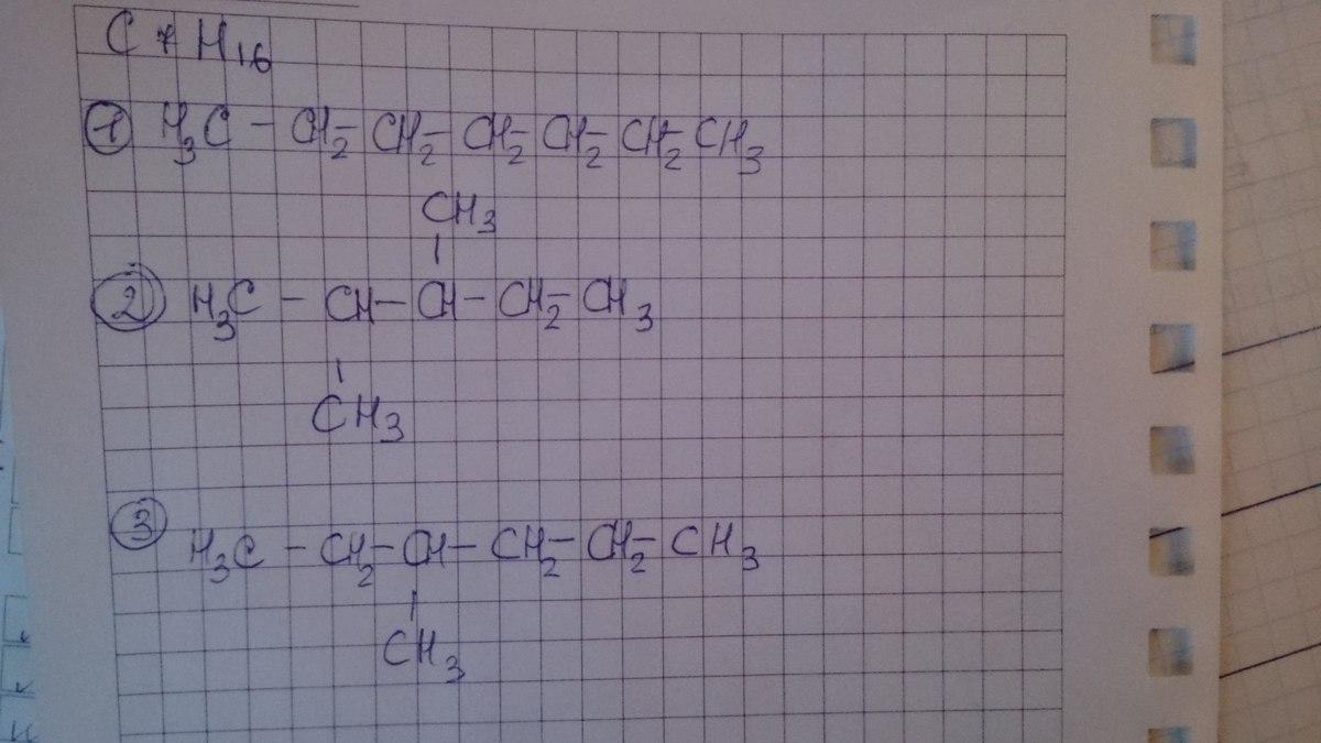 2метилбутанол2 be 2 гомолога и изомера 3