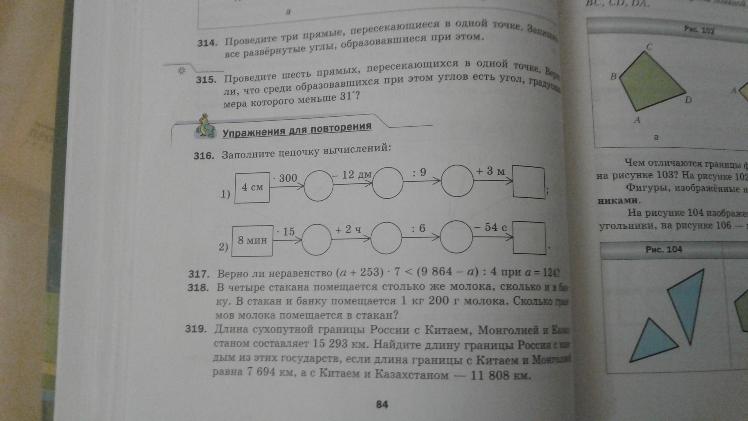 Номер 316 2)помогите пж ?#(;##