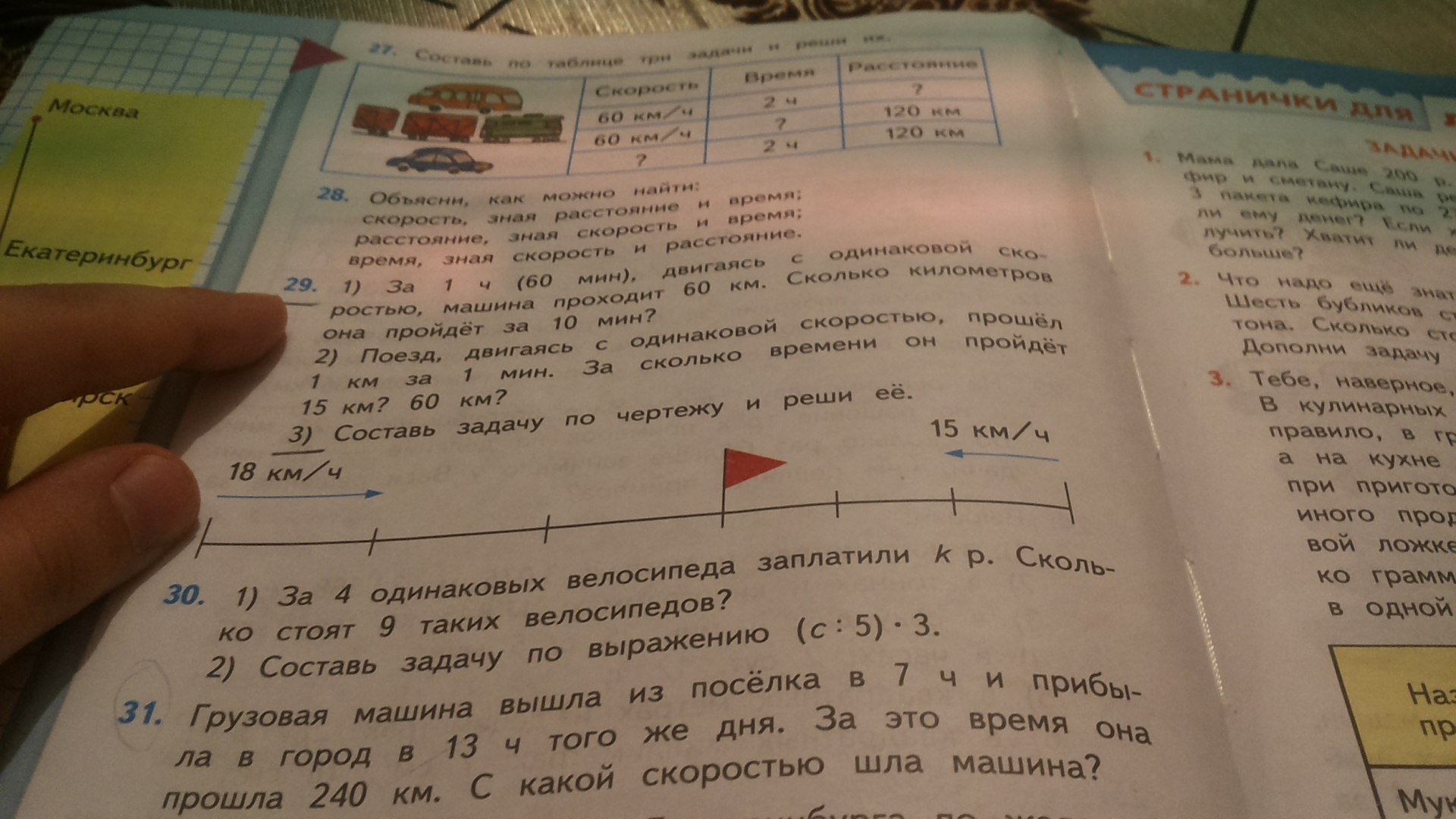 Реши задачу 4 класс по математике поезд геометрические решения негеометрических задач скачать