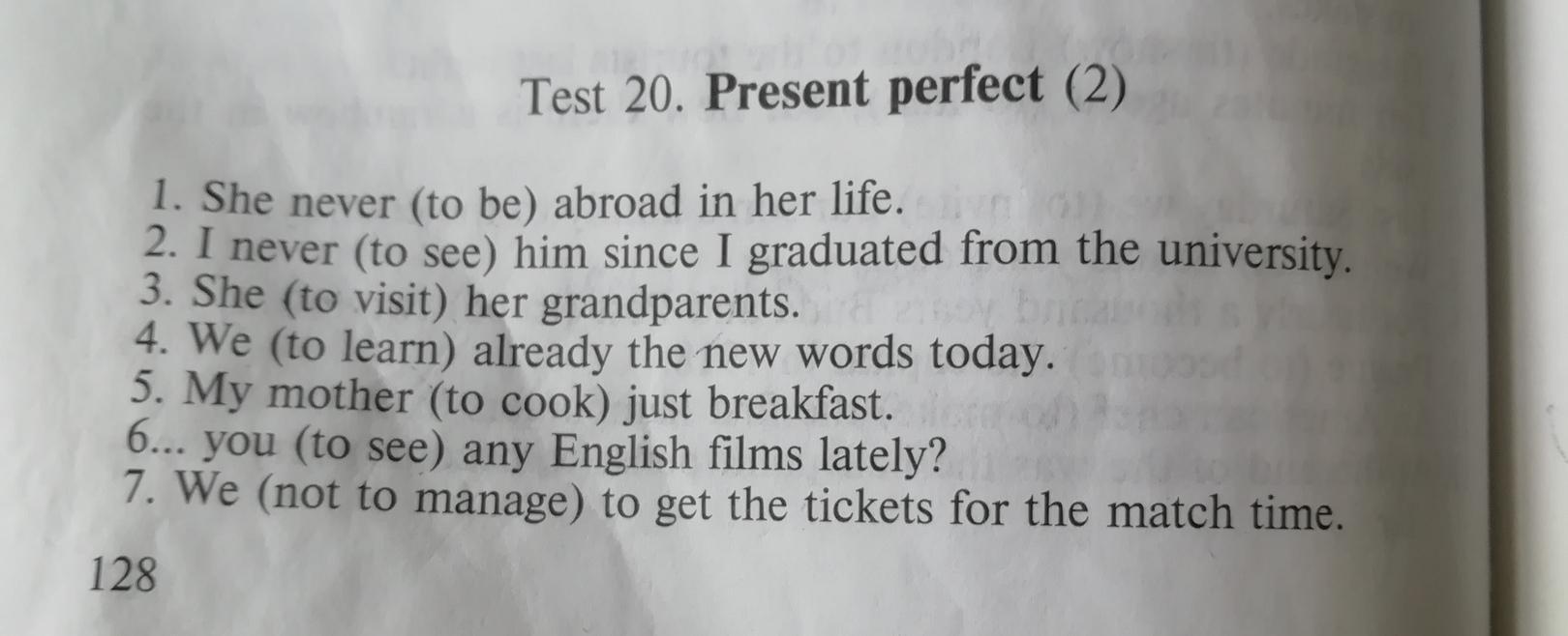 Test 20. Present perfect (2) раскрыть скобки 50