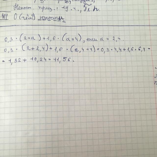 Найти значение вырожения при а=2,40,3 (2+а)+1,6