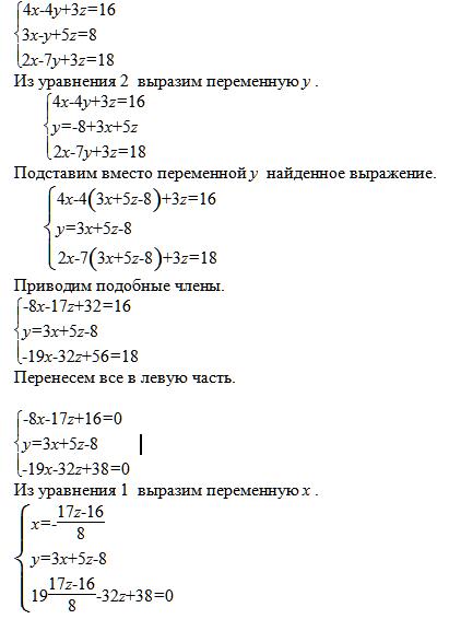 4x-4y+3z=16 3x-y+5z=8 2x-7y+3z=18 и все в фигурной скобке